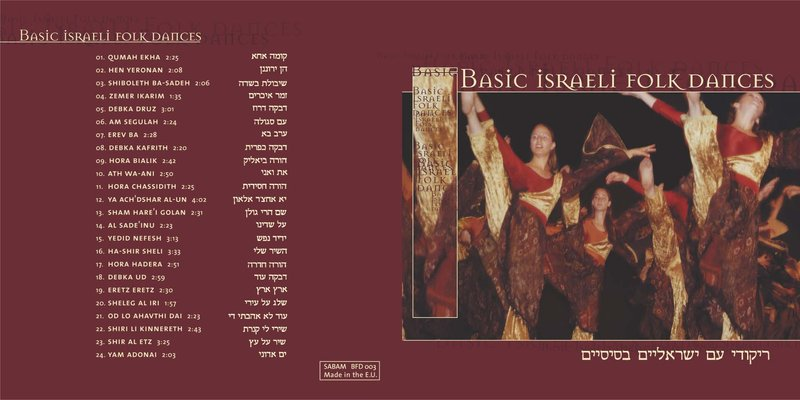 CD Basic Israeli Folk Dances 1