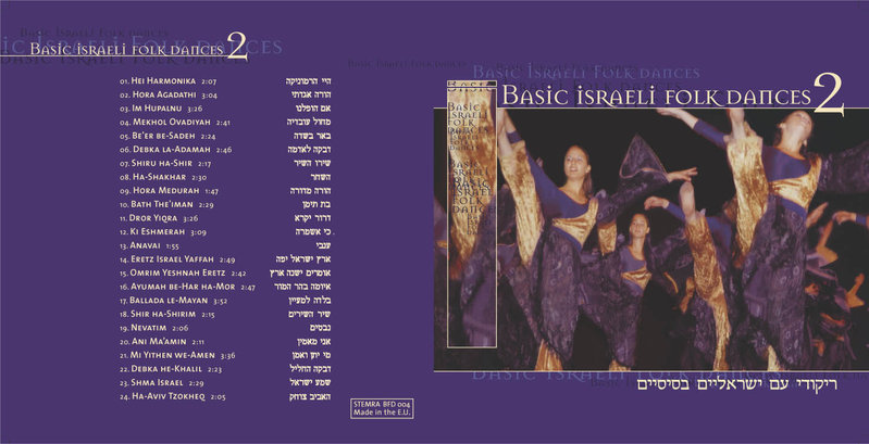 CD Basic Israeli Folk Dances 2